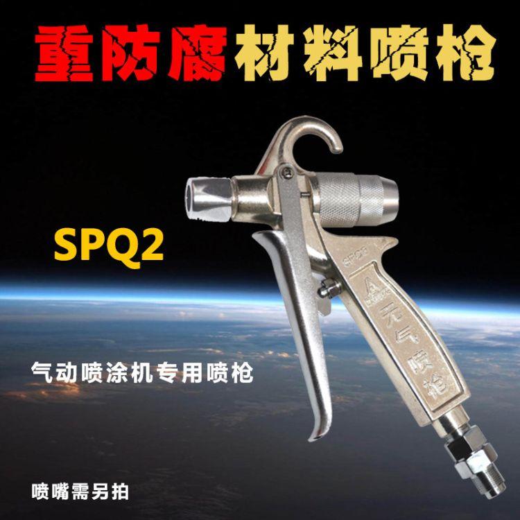 气动高压无气喷涂机喷枪  厚膜型防腐涂料喷枪SPQ2 工厂用喷漆枪