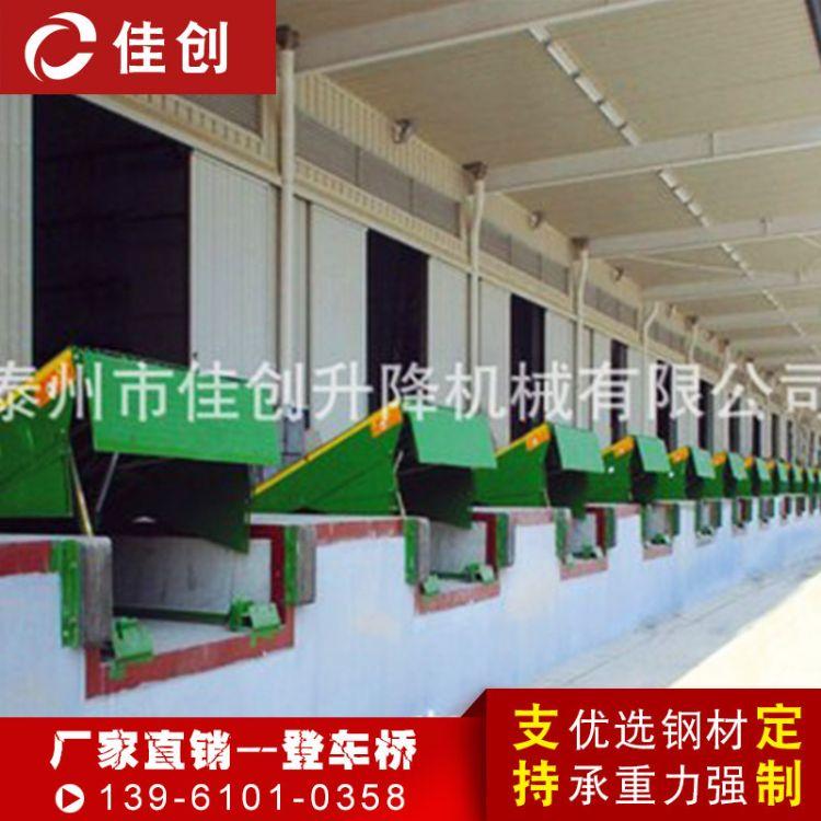 货台登车桥 集装箱卸货平台 固定式装卸平台 仓库卸货平台