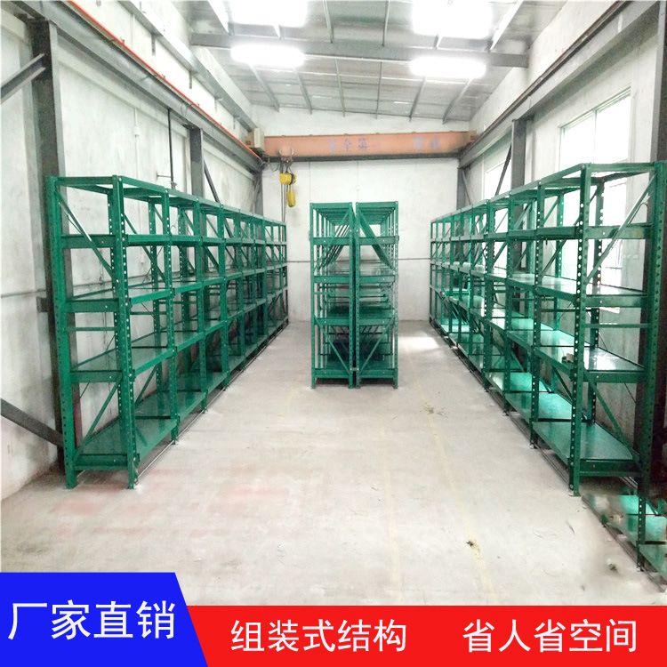 惠州模具架厂家标准模具摆放架批发重型仓储模具货架定制