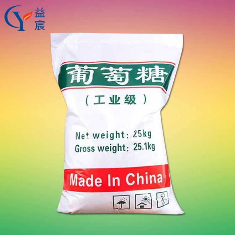 【葡萄糖】供应工业国标98%葡萄糖 厂家批发污水处理培菌用葡萄糖