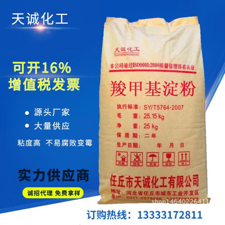 厂家专业生产高质量改性工业羧甲基淀粉氧化淀粉批发