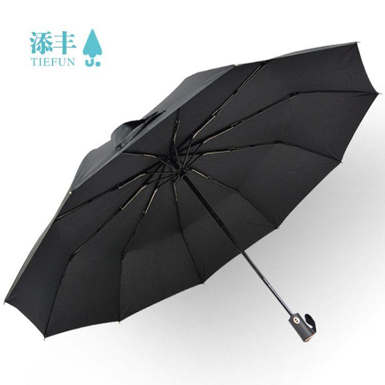 超大加固三折10骨自动伞 便携男士商务折叠伞 雨伞定制三折自动伞