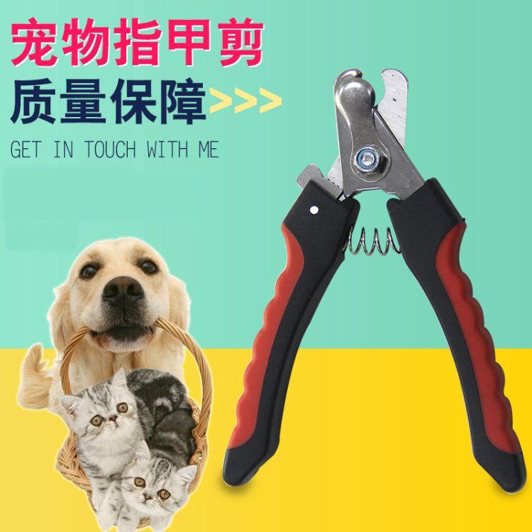 可定制批发宠物剪刀 美容清洁用品 现货批发不锈钢刀狗狗指甲刀