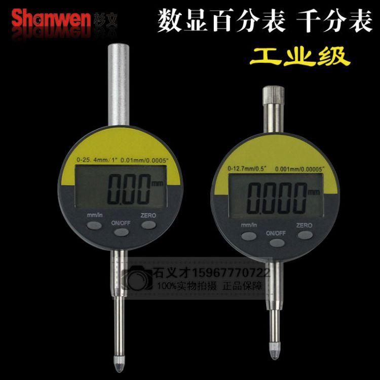 数显百分表 数字千分表 电子数显指示表 0-12.7mm 0-25.4mm 0.001