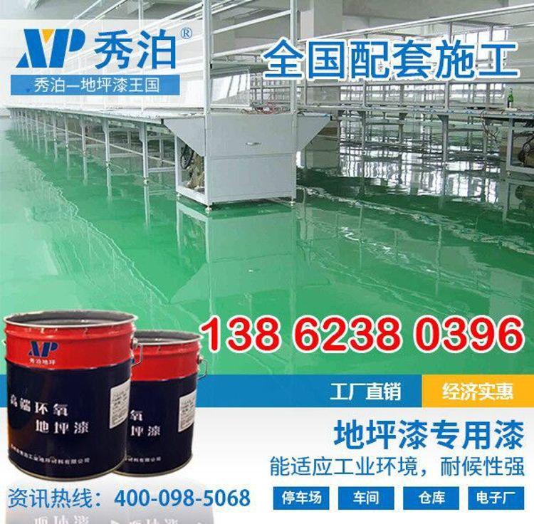 秀泊供应环氧树脂漆 环氧树脂地坪漆 环氧防滑树脂地坪漆