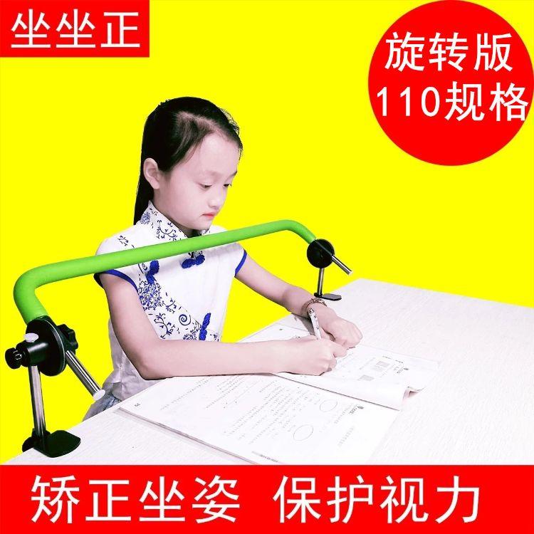 儿童坐姿矫正器视力保护器 学生不锈钢写字防近视姿势支架直销