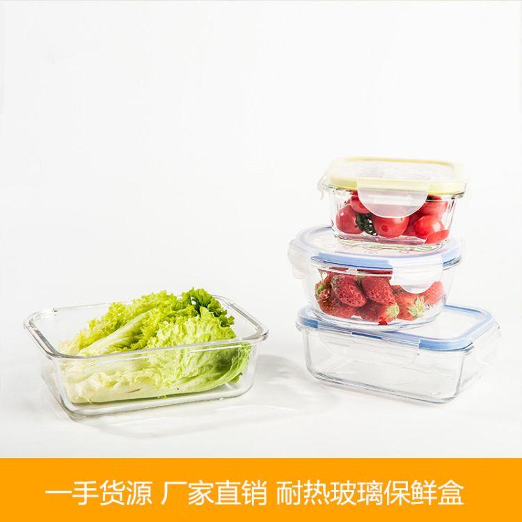 厂家直销玻璃保鲜盒 微波炉方形便当盒 耐热密封玻璃保鲜盒套装
