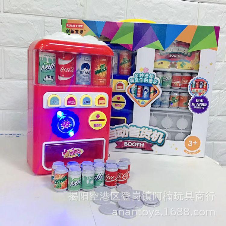 儿童过家家玩具自动售货机仿真超市投币饮料机自动贩卖售货机玩具