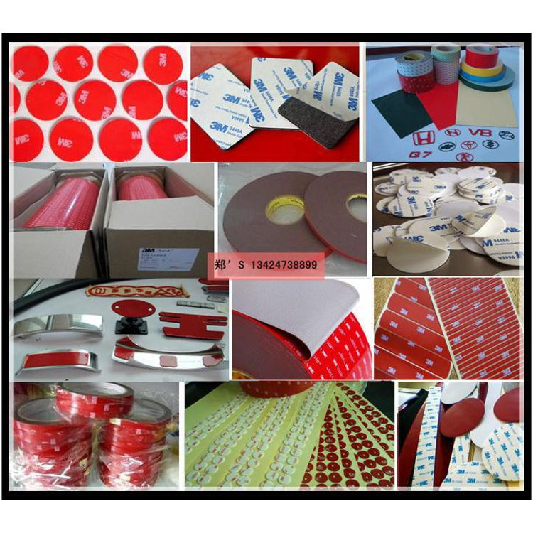 各种3M双面胶带 红皮压克力3M胶带 3M装饰胶贴 防水持久胶