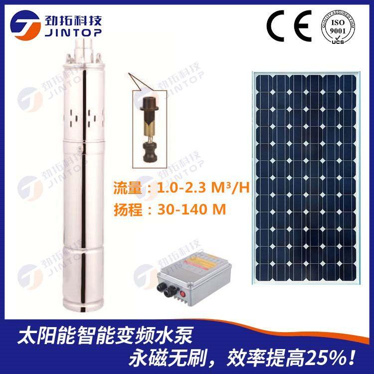 太阳能泵solar pump太阳能水泵智能光伏水泵农业灌溉螺杆泵潜水泵