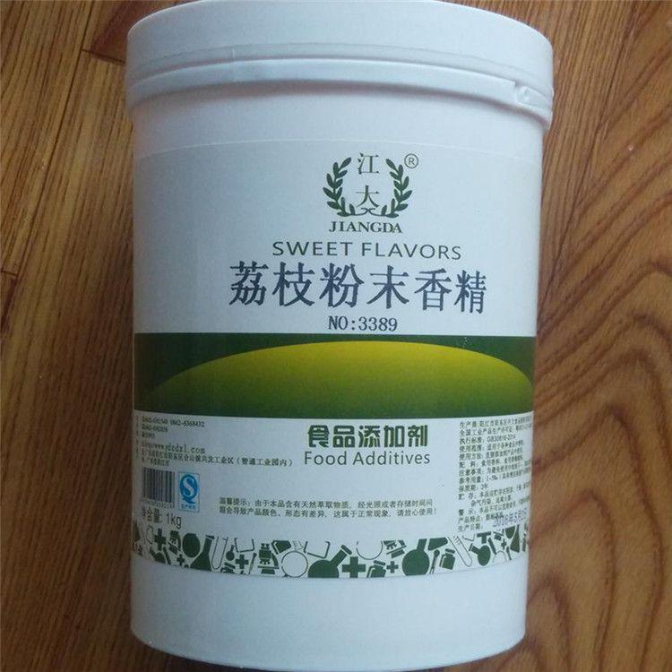 荔枝粉末香精 江大食品级香精香料荔枝香精 食品添加剂 1千克一桶