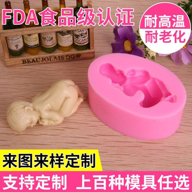 婴儿宝宝baby翻糖蛋糕模具 液态硅胶模具手工皂烘焙模具 DIY蛋糕