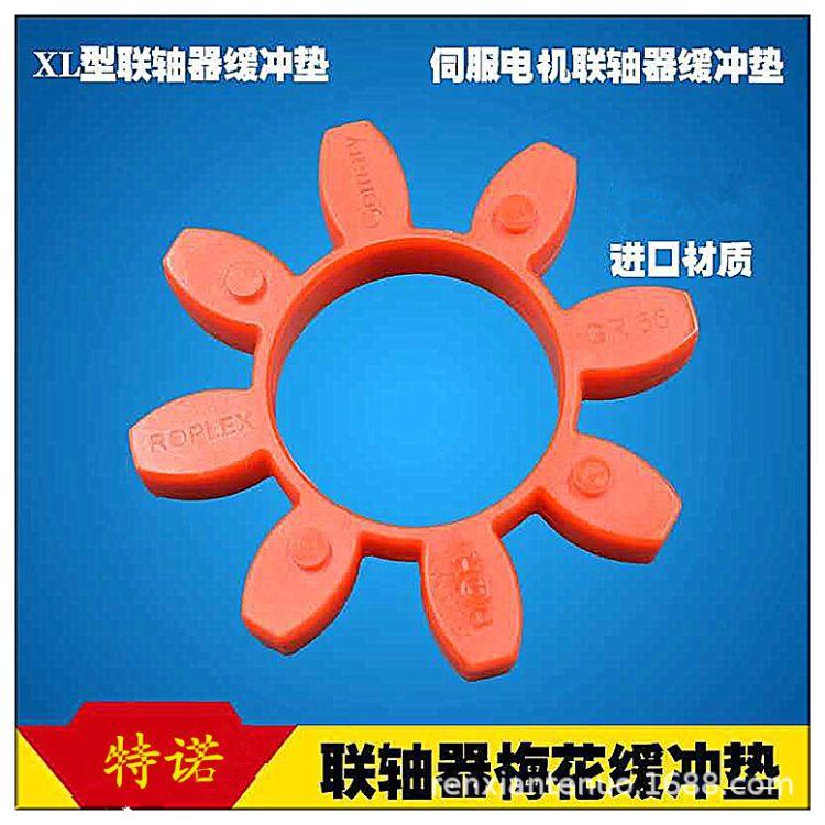 XL联轴器梅花垫 缓冲垫 聚氨酯弹性块六角梅花垫圈
