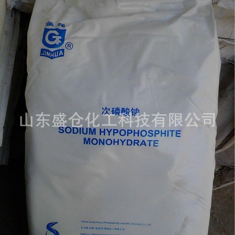 次磷酸钠 次亚磷酸钠 工业级99含量