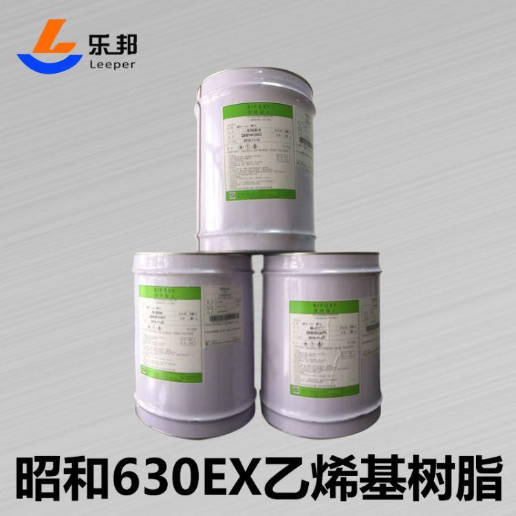厂家直销 日本昭和H-630EX乙烯基树脂 耐高温耐腐蚀酚醛环氧树脂