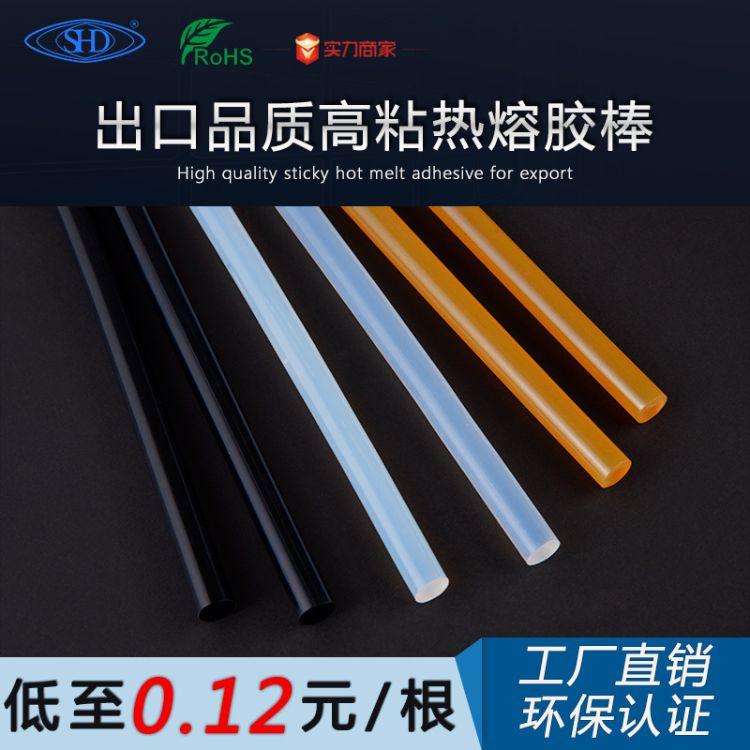 【实力工厂】高粘胶棒热熔胶11mm7mm 透明热熔胶棒 黄胶条黑胶棒