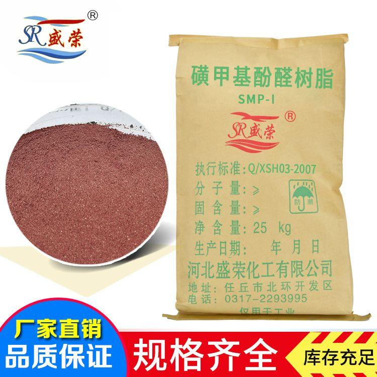 钻井液用磺甲基酚醛树脂厂家批发 SMP-1磺甲基酚醛树脂
