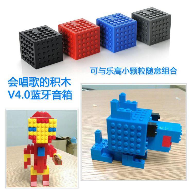 工厂外贸创意爆款积木蓝牙音箱玩具积木拼接模块迷你积木小巧音箱
