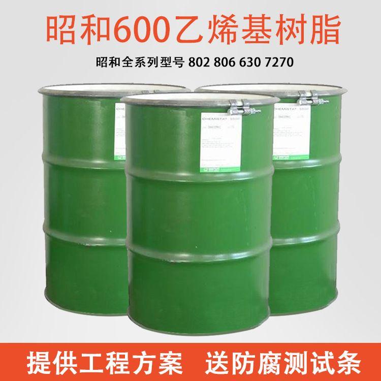 【昭和】耐高温乙烯基树脂 酚醛乙烯基树脂 日本昭和600EX树脂