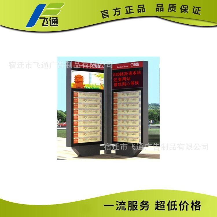 公交电子站牌 智能站牌制作 智能公交候车亭 公交站台厂家