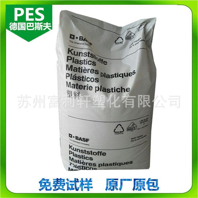 【现货供应】耐热PES/德国巴斯夫/E2010 耐高温PES 聚醚砜树脂