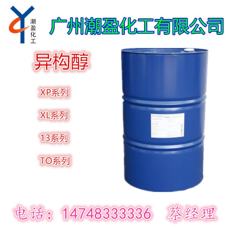 Lutensol 异构十碳醇聚氧乙烯醚 XP-50 xp30异构醇