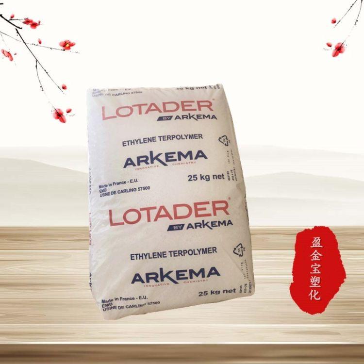 ��柔剂EMA法国阿科玛14MGC02热稳定剂聚乙烯 聚丙烯 尼龙添加剂