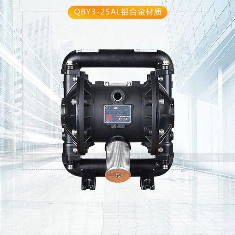 国产隔膜泵QBY系列隔膜泵 QBY3-25A 铝合金材质气动隔膜泵