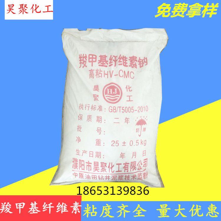 增稠剂增粘剂 cmc�{粘度纤维素砂浆添加剂 洗涤用羧甲基纤维素钠