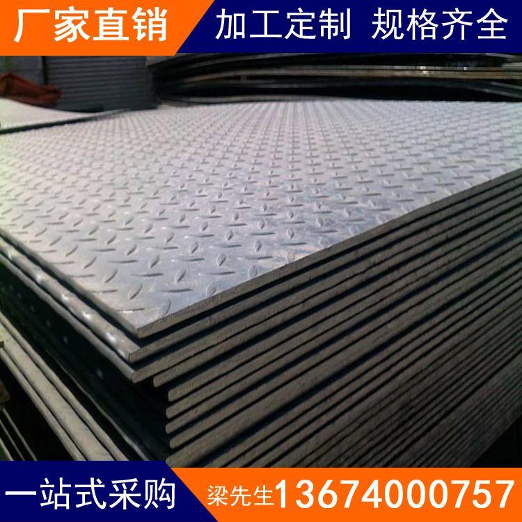 厂家直销热轧Q235花纹板 防滑花纹板 楼梯踏步扁豆形花纹板