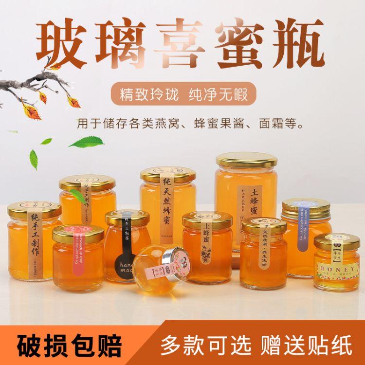 批发25ML35ML75ML100ML高白料小号透明燕窝瓶喜蜜瓶蜂蜜瓶密封罐