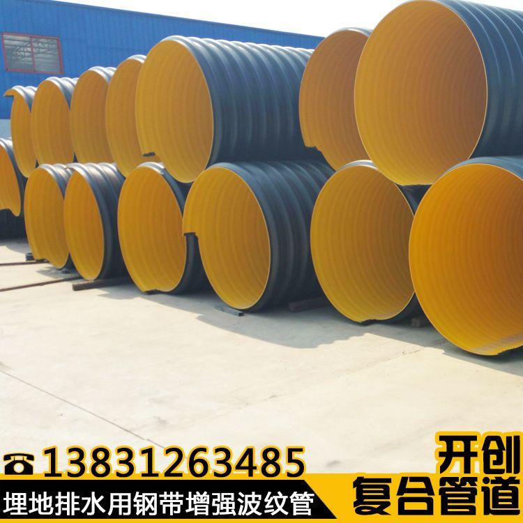 厂家供应规格可定制HDPE钢带螺旋增强管 螺旋双壁波纹管600-800mm