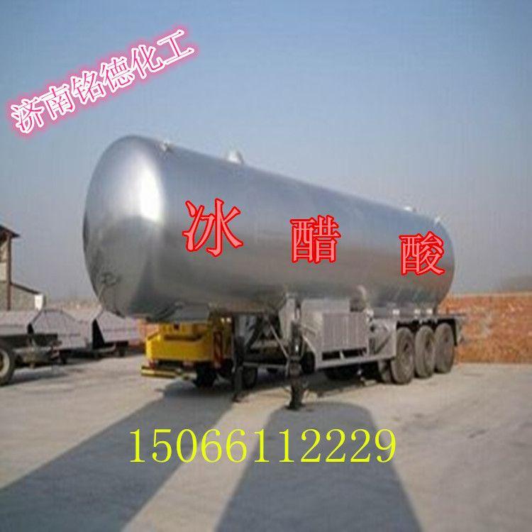 厂家供应冰醋酸 冰乙酸 乙酸 醋酸
