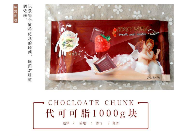 厂家批发diy手工巧克力块原料 烘焙原料砖 网红彩色多口味巧克力