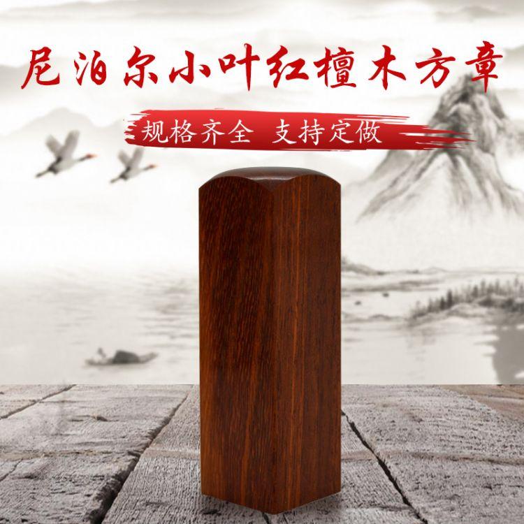厂家直销尼泊尔小叶红檀木方章 方形红木印章 木质印章定做 耐磨