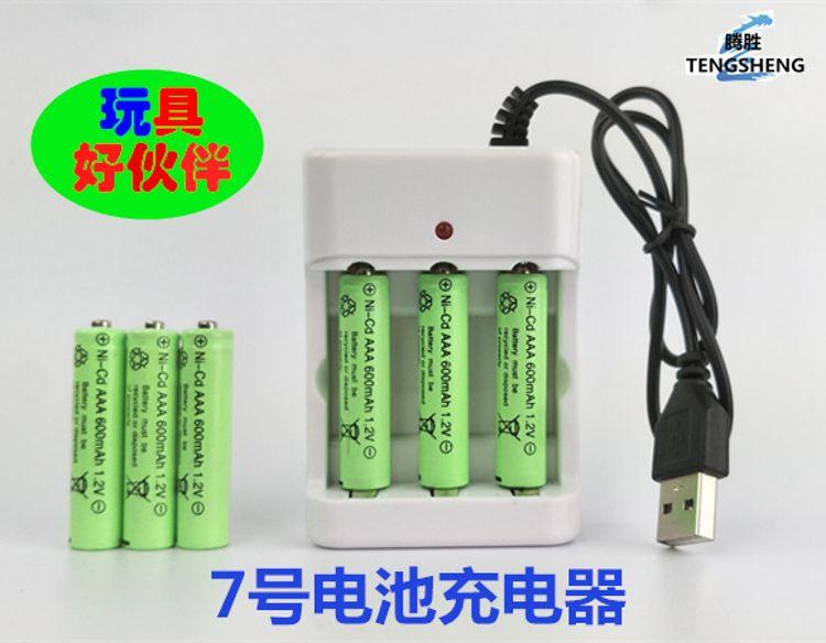7号电池充电器 USB三座快速充电器 电动遥控车玩具七号电池充电器