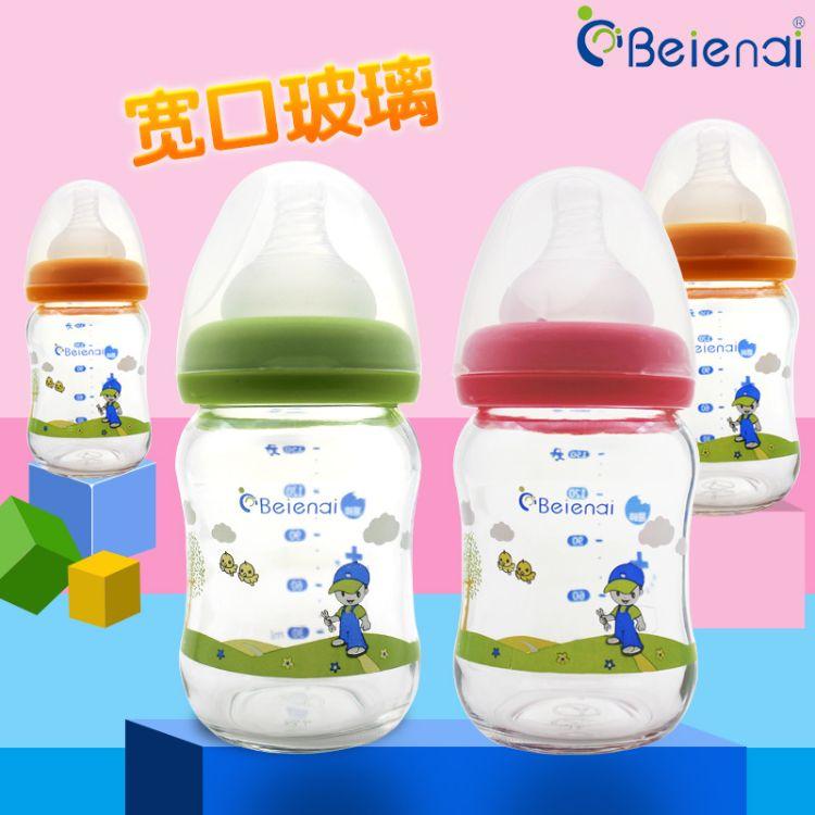 Beienai宽口新生儿玻璃奶瓶护理奶瓶初生婴儿防胀气奶瓶150ml