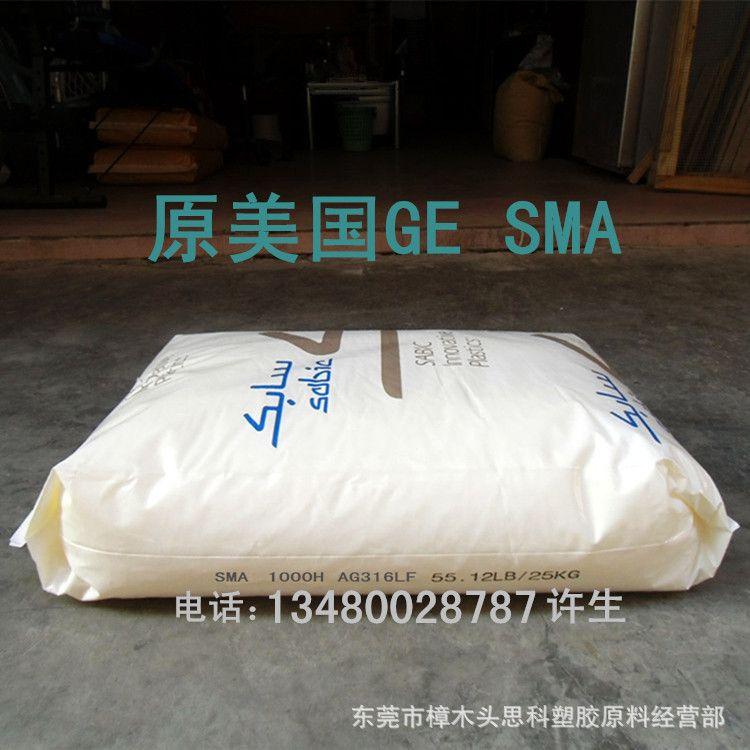 SMA 1000H 粘结剂 粘合剂 增韧改性剂用