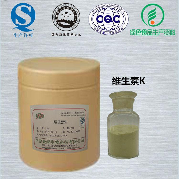维生素k 食品级 维生素K 现货供应 凝血维生素