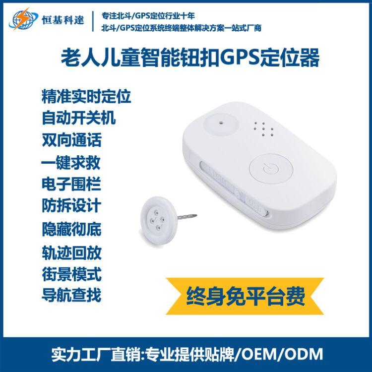 厂家供应智能钮扣GPS定位器 老人GPS追踪器 儿童微型GPS跟踪器