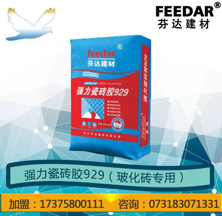 批发供应 优质防渗瓷砖粘结嵌缝剂 高效翻新瓷砖粘结剂 瓷砖胶929