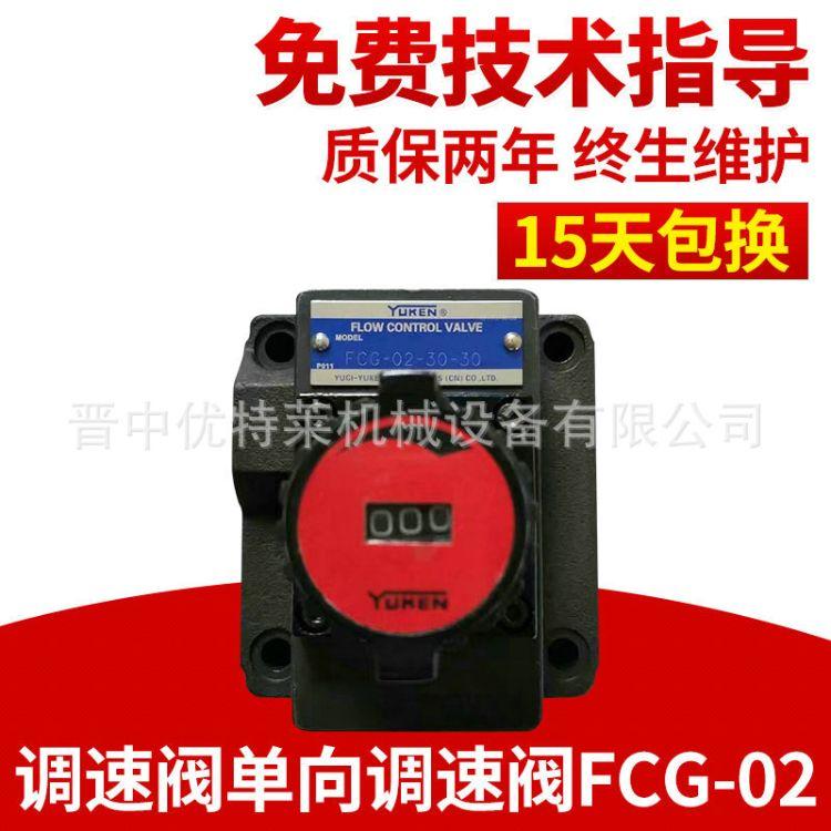 调速阀FCG-02-30-*-30 流量控制接头 直角式液压阀手动单向调速阀