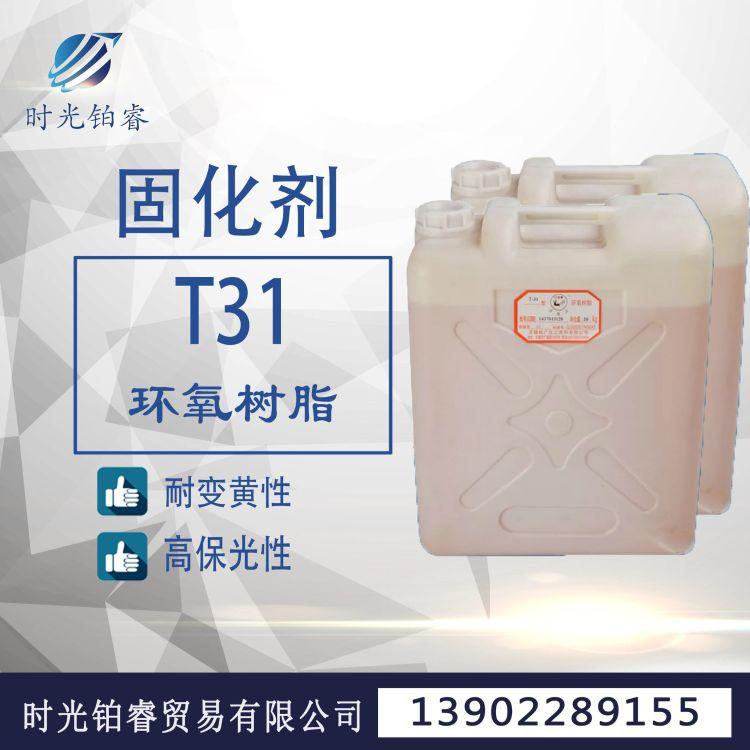 【现货供应】固化剂T31 中低温固化 防腐耐高温 环氧树脂 固化剂