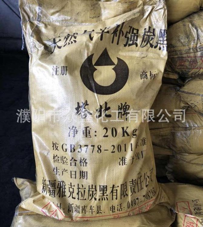 天然气半补强炭黑塔北牌河南省代理商----濮阳市众鑫化工有限公司