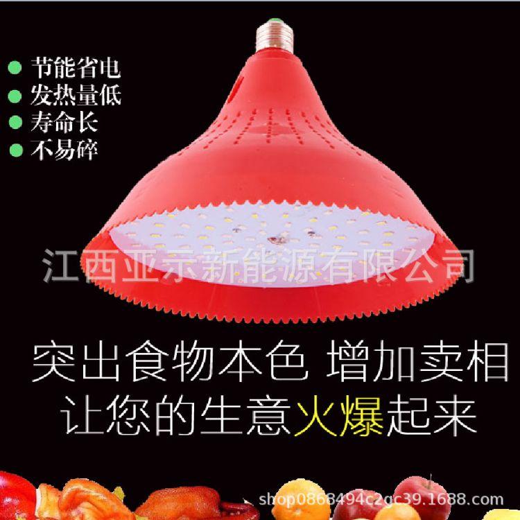 熟食灯LED增加卖相生鲜灯30 /50 /70W 超市猪肉灯蔬菜灯水果灯