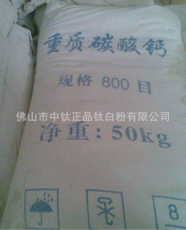 厂家直销纳米重度碳酸钙 工业400目碳酸钙 皮革厂专用碳酸钙