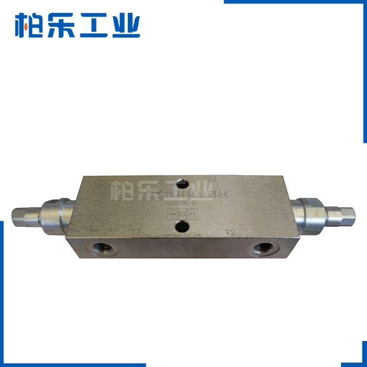液压系统升降平台 液压锁 保压阀 液控单向阀 VBSO-DE-6G 液压阀