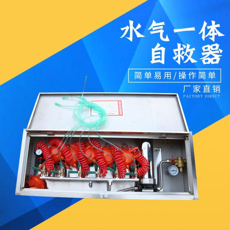 厂家直销 矿用 矿井下 压风供水自救一体装置 ZYJ-M6自救装置