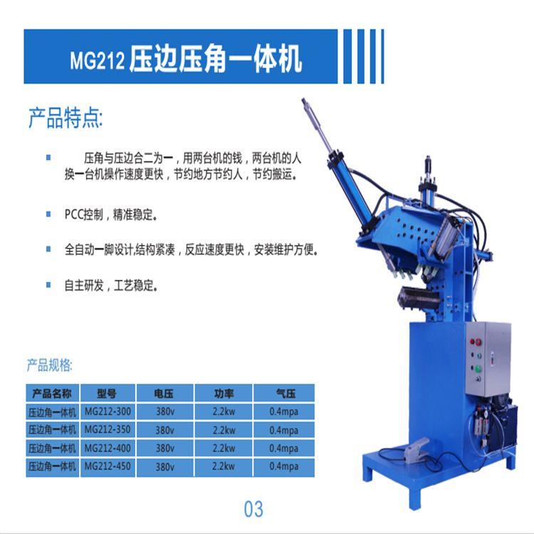沐金专业定制各种水槽机器 油压手工星盆压角机 广东水槽压角机
