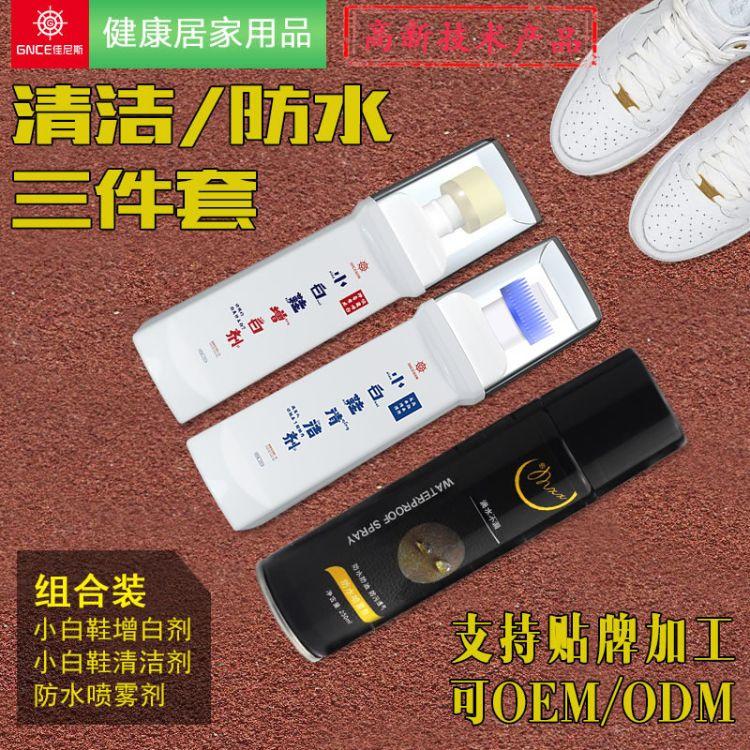 佳尼斯小白鞋清洁剂、增白剂+防水喷雾剂OEMODM贴牌代加工厂家